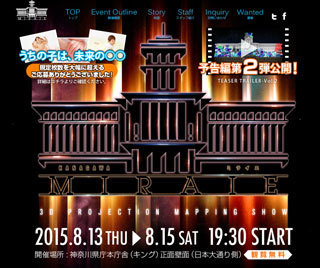 20150805kanagawa_miraie.jpg
