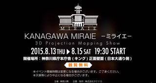 20150805kanagawa_miraie2.jpg