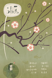 ni-taka-ume-dm2015.jpg