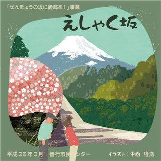 ni-taka-zengyo-01.jpg