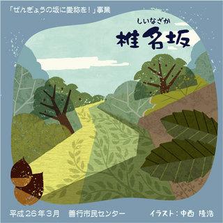 ni-taka-zengyo-02.jpg