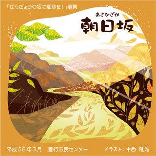 ni-taka-zengyo-03.jpg
