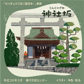 ni-taka-zengyo-05.jpg