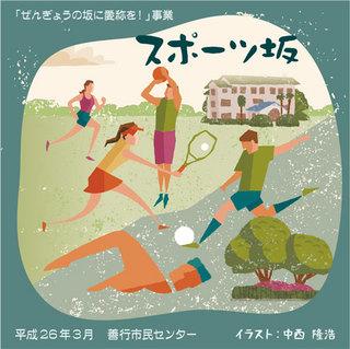 ni-taka-zengyo-06.jpg