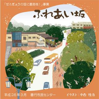 ni-taka-zengyo-07.jpg